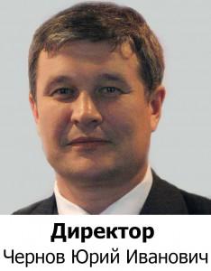Чернов Ю.И.